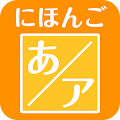 App The Japanese Syllabary apk for kindle fire