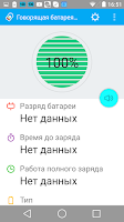 Screenshot of Говорящая батарея