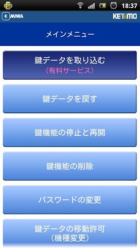 KEYMO Android版