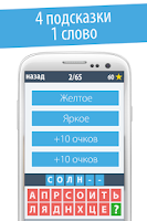 Screenshot of 4 Подсказки 1 Слово