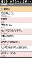 Screenshot of お嬢様言葉まっしゅ