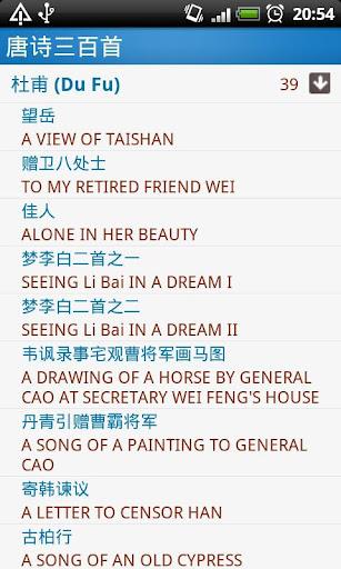 唐诗三百首 中英文对照