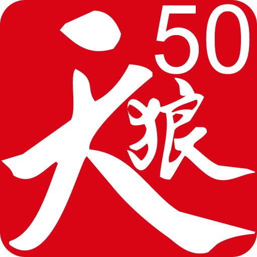 天狼50股票专家(炒股看盘必备) LOGO-APP點子