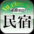 bluezz民宿筆記本-台灣合法民宿旅館全 APK for Bluestacks