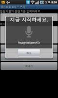 Screenshot of 음성으로 보내는 문자(음성인식)