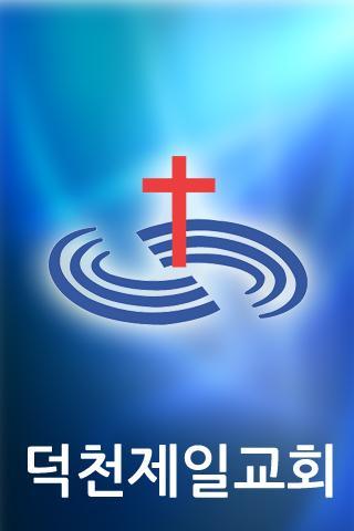 덕천제일교회