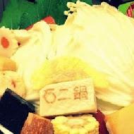 石二鍋(台中中華店)