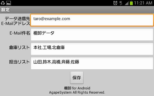 棚卸 PRO for Android 玩生產應用App免費 玩APPs