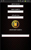 Screenshot of حاسبه وقود السياره