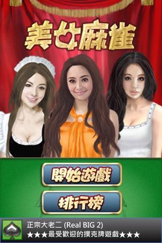Mahjong Paradise