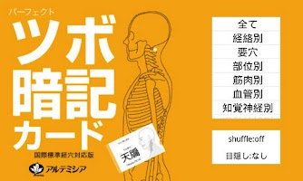 Screenshot of Tsubo Card