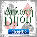 Diloti Counter- Δηλωτή icon
