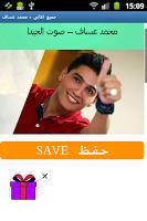 Screenshot of جميع اغاني - محمد عساف