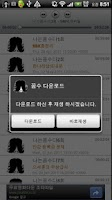 Screenshot of 나는꼼수다