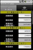 Screenshot of 簡単財務分析 Zaibun