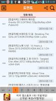 Screenshot of 영화토렌트 검색(최신영화 검색 및 시드파일 다운로드)