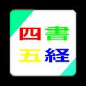 四書五経 icon