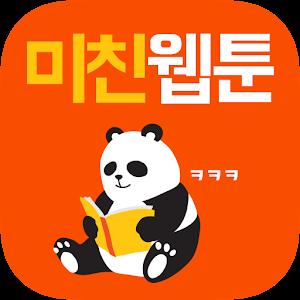 미친웹툰 :: 이젠 편리하게 모든 웹툰을 모아보세요!
