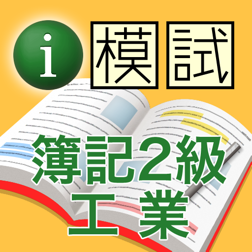 i 模試 簿記2級 工業 教育 App LOGO-硬是要APP