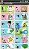 Screenshot of กอไก่ (ก-ฮ)(สระไทย) ฝึกอ่านไทย