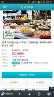 Screenshot of 다음소셜쇼핑 - 소셜커머스 모음