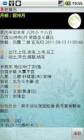 Screenshot of 易通八字万年历繁简体二合一版