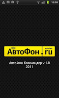 Screenshot of АвтоФон Коммандер