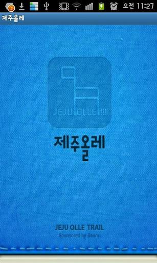 제주올레 공식앱