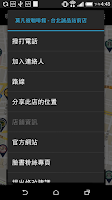 Screenshot of 咖啡地圖 (以大型連鎖店為主)