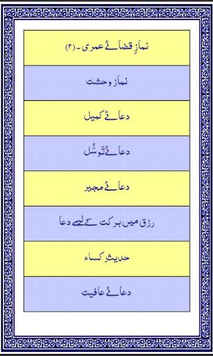 Way to Heaven Siratul Jannah