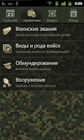 Screenshot of Армейский справочник