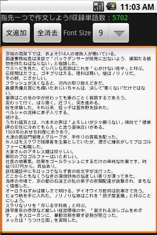 免費娛樂App|(停止中) Majibun 自動作文 旧版|阿達玩APP
