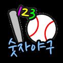 숫자야구 (프로요) icon