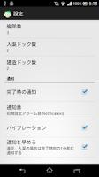 Screenshot of 艦これタイマー