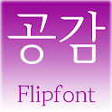 SJSympathy Korean FlipFont icon