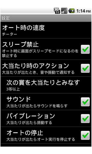 【免費娛樂App】宝くじシミュレーター-APP點子