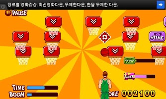 Screenshot of Free Throw