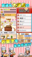 Screenshot of 創作パティシエ部