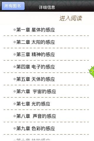 免費下載書籍APP|硅谷禁书全套(全6书) app開箱文|APP開箱王