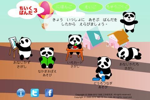 益智熊猫3