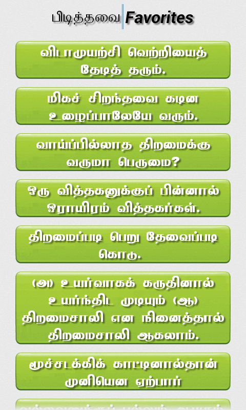 proverbs essay in tamil