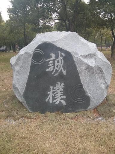 Zjust Stone
