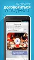 Screenshot of Симпатика - Знакомства
