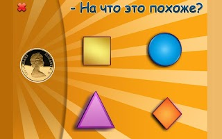 Screenshot of Логика для детей