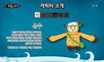 Screenshot of 2013 대한민국 아산 온천대축제