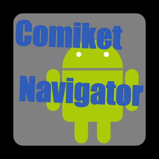 ComiketNavigator 工具 App LOGO-APP試玩