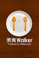 Screenshot of 美食Walker