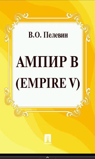"""這本書""""帝國至五"""""""