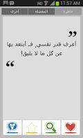 Screenshot of خواطر حزينة للواتس أب