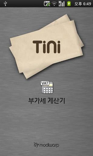 Tini Series : 부가세 계산기